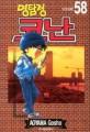 (명탐정) 코난 = Detective Conan. Volume 58
