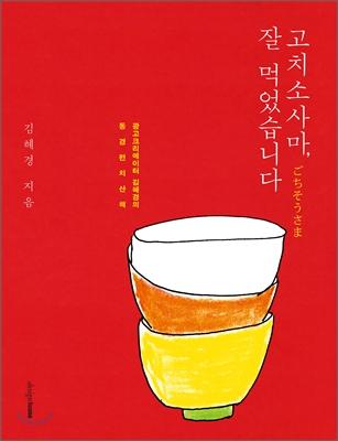 고치소사마, 잘 먹었습니다 : 광고크리에이터 김혜경의 동경런치산책