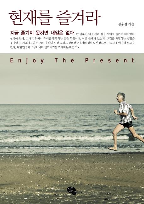 현재를 즐겨라 = Enjoy The Present