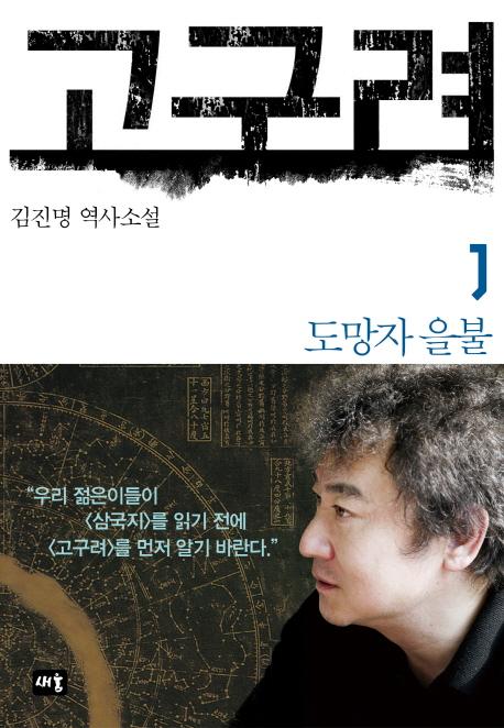 고구려. 1, 도망자 울불 : 김진명 역사소설