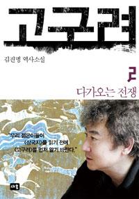 고구려 : 김진명 역사소설. 2, 미천왕-다가오는 전쟁 이미지