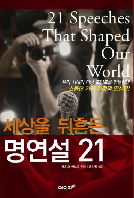 세상을 뒤흔든 명연설 21