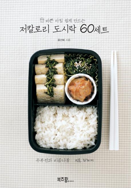(아침,점심,저녁 매일매일 다른)저칼로리 식단 49일