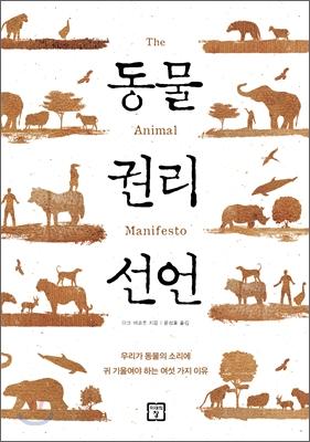 동물 권리 선언 : 우리가 동물의 소리에 귀 기울여야 하는 여섯가지 이유