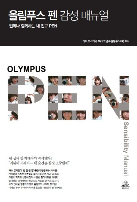 올림푸스 펜 감성 매뉴얼 = OLYMPUS PEN