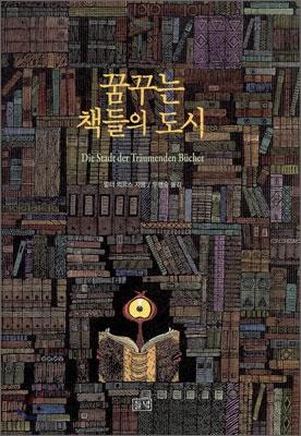 꿈꾸는 책들의 도시 : 차모니아 출신 힐데군스트 폰 미텐메츠의 장편소설