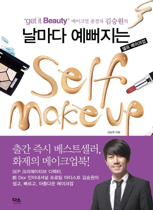 (날마다 예뻐지는) 셀프 메이크업 = Self Makeup