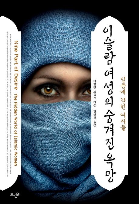 이슬람 여성의 숨겨진 욕망 : 믿음에 갇힌 여자들