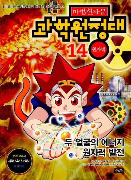 (마법천자문) 과학원정대 14, 원자력-두 얼굴의 에너지 원자력 발전