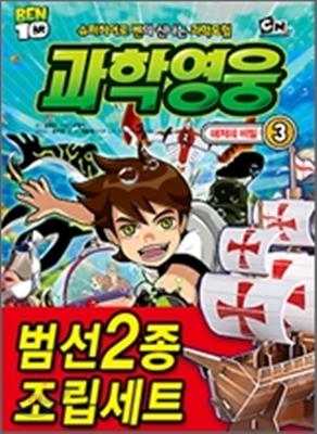 (BEN10) 과학영웅. 3, 해저의 비밀