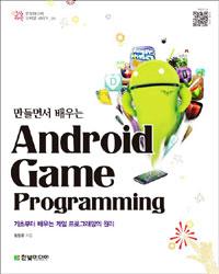 (만들면서 배우는) Android Game Programming