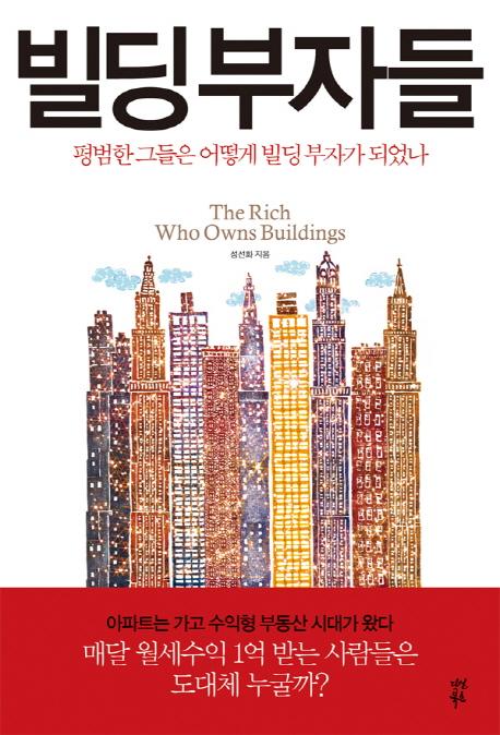 빌딩부자들 : 평범한 그들은 어떻게 빌딩부자가 되었나