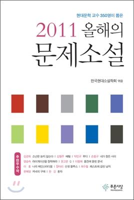 (2011) 올해의 문제 소설