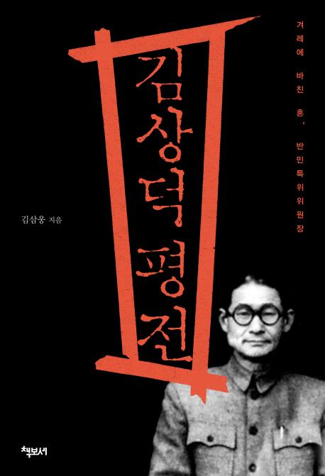 김상덕 평전 : 겨레에 바친 혼, 반민특위위원장