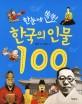 (한눈에 쏙쏙!) 한국의 인물 100