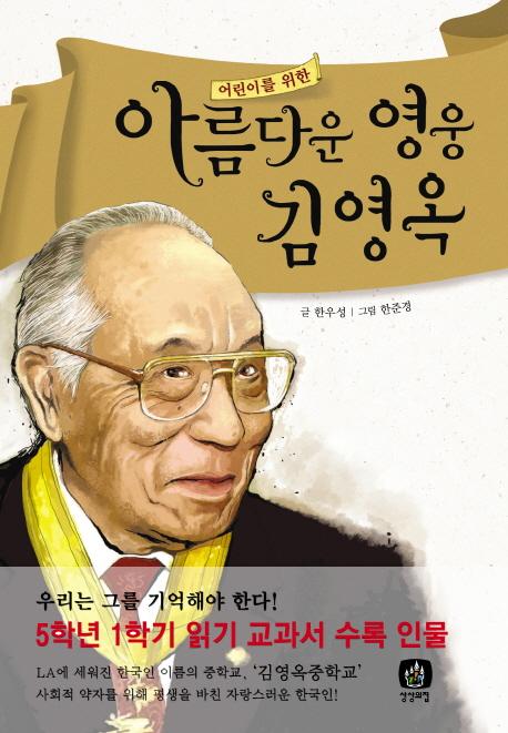 (어린이를 위한) 아름다운 영웅 김영옥