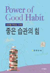 좋은 습관의 힘 = Power of Good Habit : 성공을 부르는 20대