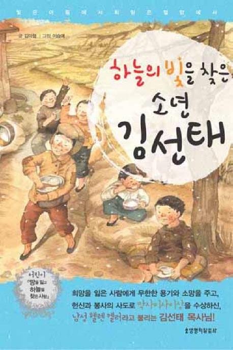 (하늘의 빛을 찾은) 소년 김선태