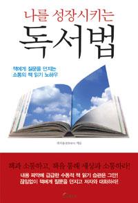 (나를 성장시키는) 독서법