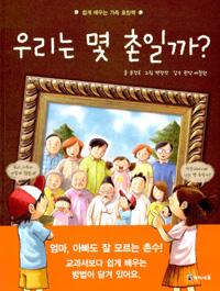우리는 몇 촌일까? : 쉽게 배우는 가족 호칭책
