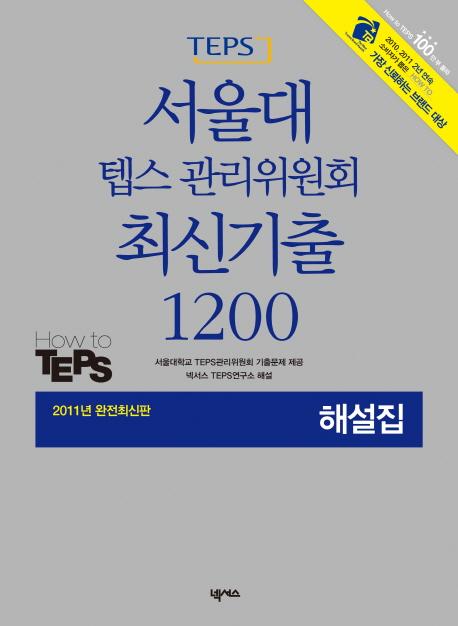 서울대 텝스 관리위원회 최신기출 1200 : 해설집. [2]