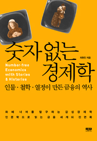 숫자 없는 경제학 : 인물·철학·열정이 만든 금융의 역사 = Number-free Ecomics with stories & Histories