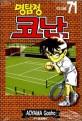 (명탐정) 코난 = Detective Conan. Volume 71