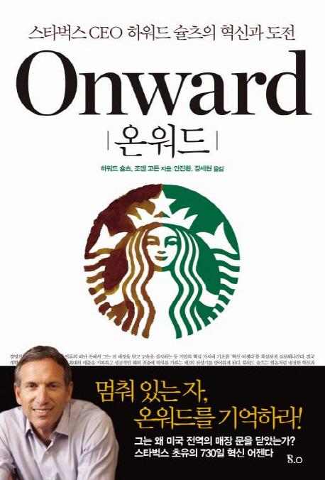 온워드 : 스타벅스 CEO 하워드 슐츠의 혁신과 도전