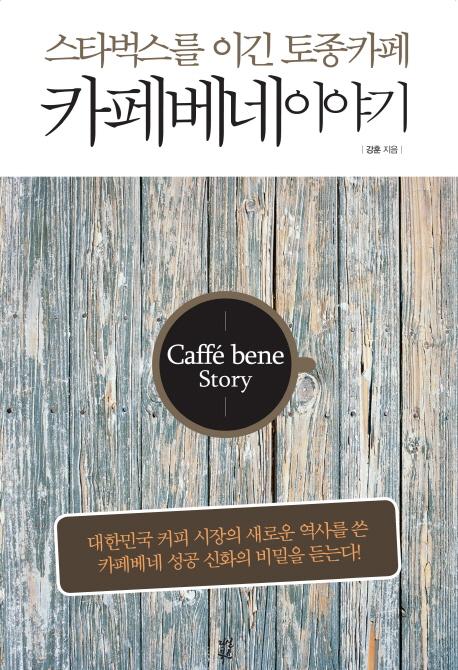 카페베네 이야기 : 스타벅스를 이긴 토종카페 = Caffe Bene Story