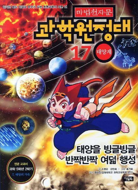 (마법천자문) 과학원정대. 17, 태양계-태양을 빙글빙글 반짝반짝 여덟 행성