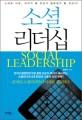 소셜리더십 = Social leadership : 스마트 시대, 리더가 될 것인가 팔로워가 될 것인가!