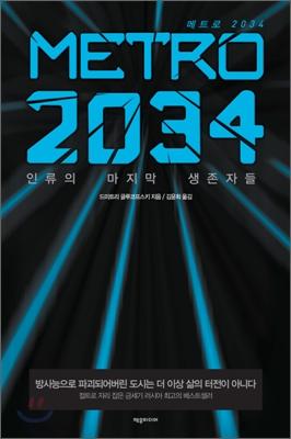 메트로 2034 : 인류의 마지막 생존자들