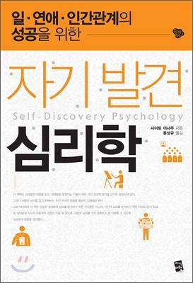 (일·연애·인간관계의 성공을 위한) 자기 발견 심리학 = Self-Discovery Psychology