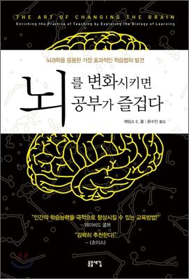 뇌를 변화시키면 공부가 즐겁다