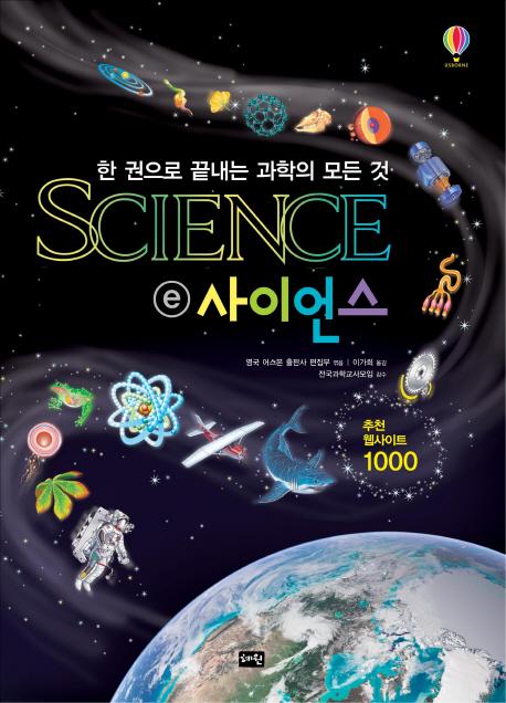 e사이언스 : 한 권으로 끝내는 과학의 모든 것 = SCIENCE