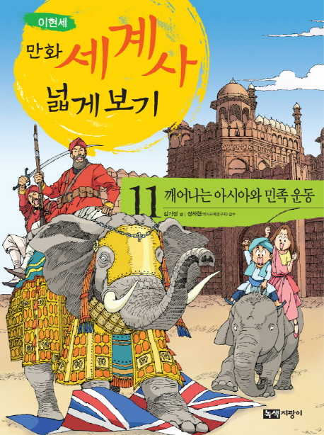 (이현세) 만화 세계사 넓게 보기 11, 깨어나는 아시아와 민족 운동