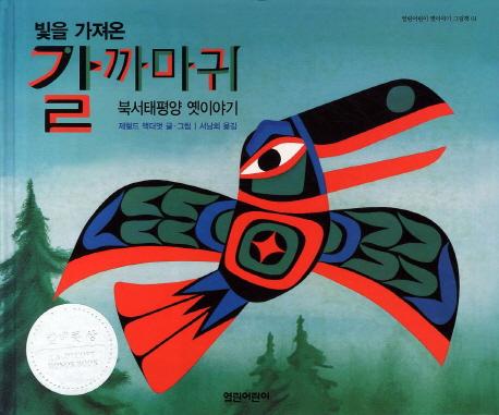 (빛을 가져온) 갈까마귀 : 북서태평양 옛이야기