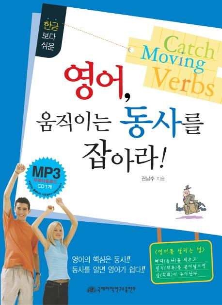 (한글보다 쉬운)영어, 움직이는 동사를 잡아라!