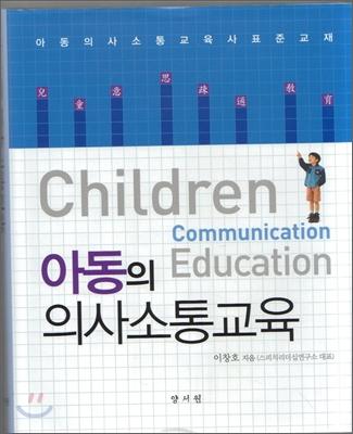 아동의 의사소통교육 = Children communication education