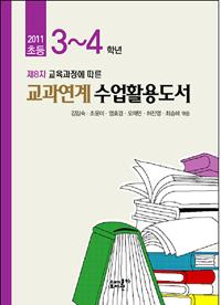 (제8차 교육과정에 따른) 교과연계 수업활용도서 : 2011 초등 3~4학년, 초등 3~4학년