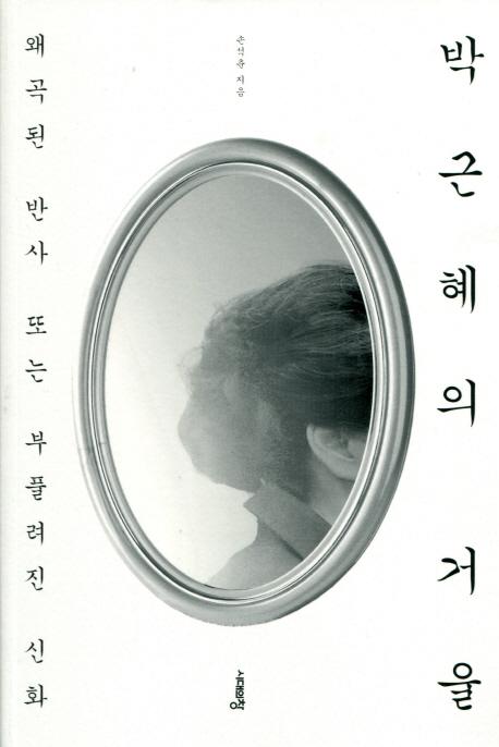 박근혜의 거울 : 왜곡된 반사 또는 부풀려진 신화