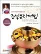 조선요리제법  : 1900년대 한국전통음식