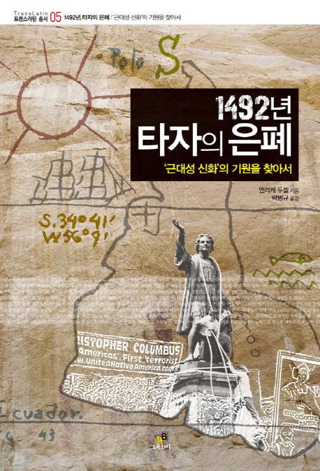 1492년, 타자의 은폐 : '근대성 신화'의 기원을 찾아서