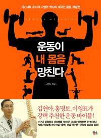 운동이 내 몸을 망친다 : 국가대표 주치의 나영무 박사의 대국민 운동 처방전