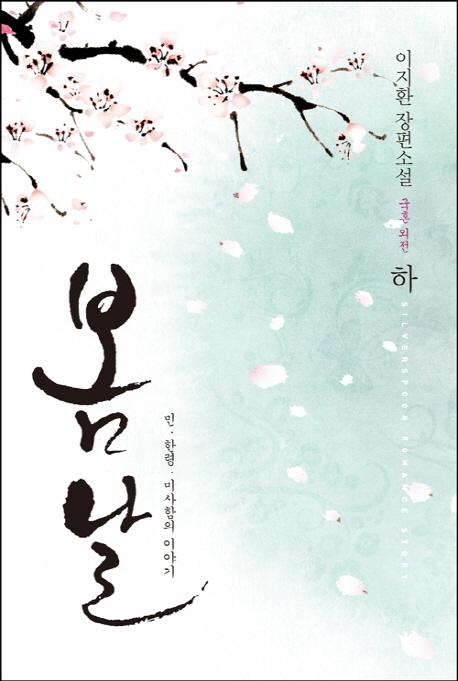 봄날. 하 : 민, 한령, 미사함의 이야기