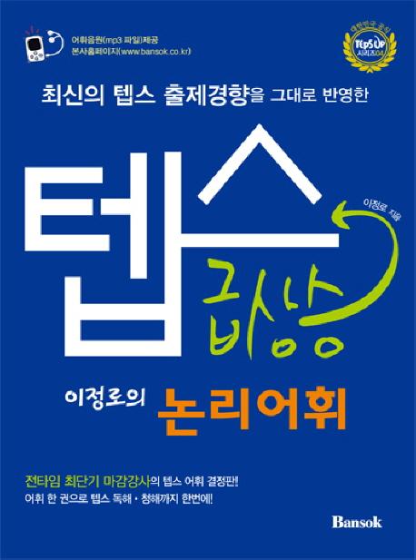 텝스 급상승 이정로의 논리어휘