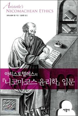 아리스토텔레스의『니코마코스 윤리학』입문