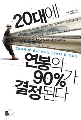 20대에 연봉의 90%25가 결정된다 : 20대에 땀 흘려 배우고 30대에 꽃 피워라