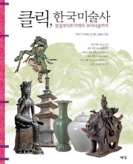 클릭, 한국미술사 : 빗살무늬토기에서 모더니즘까지