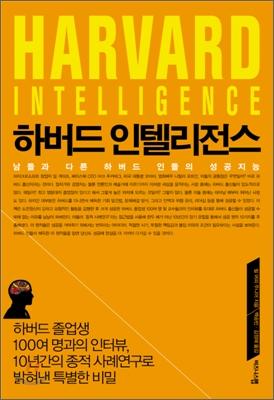하버드 인텔리전스 : 남들과 다른  하버드인들의 성공지능